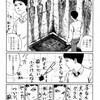 【1/31更新】この漫画が何度でも読みたいっ