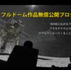 おうちでプラネタリウム♪ フルドーム作品無償公開プロジェクト(有限会社ライブ)