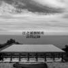 カメラ好き建築士が江之浦測候所に行ってきた
