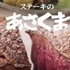 【グルメ】お肉がおいしい! ステーキのあさくまに行ってきた