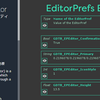 【Unity】EditorPrefs の閲覧や編集が可能なアセット「EditorPrefs Editor」紹介(無料)