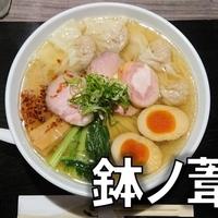 三重県で一番美味しいラーメン!?鉢ノ葦葉【四日市】魚介出汁の効いた究極の塩ラーメン!