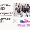 デビューメンバー決定!『NiziProject』ファイナルステージの全て