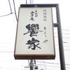 饗屋【岐阜県 新平湯温泉】~茶色の湯の華が舞う源泉かけ流しのオーベルジュ。奥飛騨らしくないをコンセプトとした料理は、実に奥飛騨の風土が詰まった極高のお料理でした~