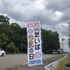 Oh!だいば うにの日 新鮮ウニ丼2000円 青森県外ヶ浜町たいらだて