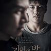 映画感想 - 記憶の夜(2017)