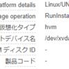Cloud Formation ×EC2 Instance(Linux/Ubuntu) × RootVolumeの指定で失敗したやつのまとめ