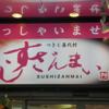 つきじ喜代村 すしざんまいさんに行きました~♪