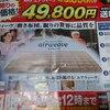 ジャパネットタカタのエアウィーヴ安売り新聞折り込みチラシ