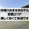 沖縄のホテルで8月におすすめは那覇エリア!!那覇は安いし楽しいところ!沖縄はリゾートホテルだけじゃないですよ☆