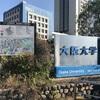 大学巡り File 17 大阪大学 吹田キャンパス