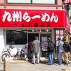 55年の歴史に終止符の八王子の老舗九州ラーメン店【桜島】