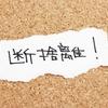 断捨離→ミニマリスト→その次は???