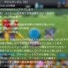 EXチャレンジ シーズン2 ☆5デビルガンダム