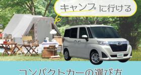 キャンプに行けるコンパクトカーの選び方!おすすめ車種から荷物の載せ方まで