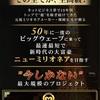1タップで1万円稼げるアプリはどちらにお届けすればいいですか?