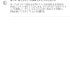 Office 2016 for Macが15.28に