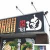 「達」金沢発祥のとんこつがうまい店【富山ラーメン放浪記】