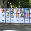 大田区の2017年都議会議員選挙