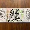 熊野町熊野神社(東京・板橋)夏越大祓の4面御朱印