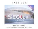 韓国旅行記【番外編】2019年10月の韓国反日情勢や治安、街と人の様子