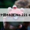 【全ポケ語れる説】No.221 イノムー