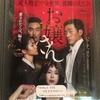 韓国映画<お嬢さん>感想\(^o^)/