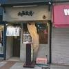 山嵐黒虎 (ヤマアラシクロトラ)/ 札幌市中央区南3条西1丁目