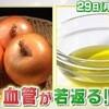 TBS『名医のTHE太鼓判!』タマネギ&オリーブオイルで血管年齢若返り!