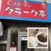 札幌市・北区・北12条エリアのオススメの定食・食堂「クラーク亭 北12条」へ!!~北大生御用達!居心地がいい広々とした店内、味やボリュームも学生に人気!!フワフワ、ジューシーなハンバーグはオススメ!!