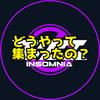 Insomniaのチームメンバーがどうやって集まったのか
