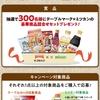 【5/31】ミツカン×テーブルマーク ラクハヤ家うどんキャンペーン【レシ/web】