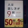 【書評】『人は話し方が9割』永松 茂久