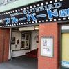 【47都道府県すべての映画館で映画を観る企画】vol.5 大分編(前編)--「ブルーバード劇場」で観光地における映画館のあり方を問う