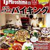 TJHiroshima2月号に掲載中です