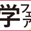 【10/22・28】地球の歩き方主催「成功する留学フェア」に参加します!