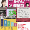 Vol.3418「水曜版/週刊大石ちゃん自由自在(仮)」2020年10月07日