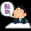 第2新卒の期間で転職しました☆ 注意事項!!!