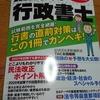 """【""""士""""試験】 行政書士資格取得への軌跡 6"""
