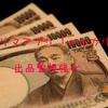 フリマアプリ「メルカリ」で現金の出品等の問題、不正な取引に出品監視強化