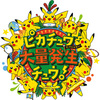 2017年は横浜&伊藤園!ピカチュウ大量発生中!日程と場所