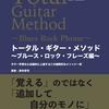 ギターのブルース・ロック・フレーズ復習術!