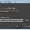 Adobe AnimateでHTML5形式に変換する方法