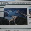 五ケ山ダムを歩く