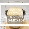 パン・ド・ミを失敗しながら作ってみた!パナソニックホームベーカリー『SD-MDX102』