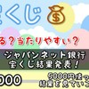 【宝くじ】結果発表♡ジャパンネット銀行宝くじを試して見た