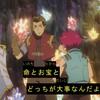 ゾイドワイルド ZERO 第34話 雑感 ランドちゃん操られてたかぁ。