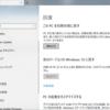 Windows10 回復機能を利用したWindowsの修正