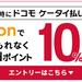 【期間延長】ドコモケータイ払い キャンペーン - Amazon dポイント10%ポイントバック
