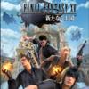 スマホゲームの「FF15・新たなる王国」をプレイして1,200円ゲット!…が、道のりは遠い…【途中経過】